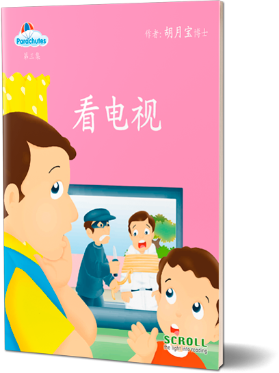 看电视 (Watching TV)
