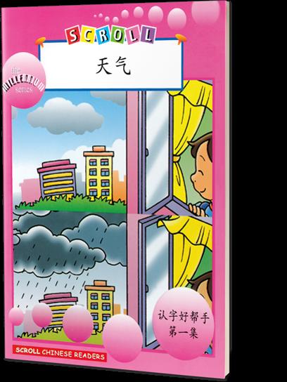 天气 (The Weather)
