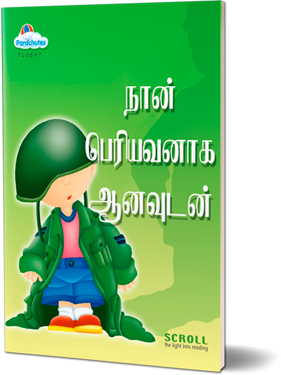 When I Grow Up  (Tamil)